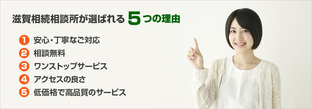 滋賀相続相談所が選ばれる5つの理由