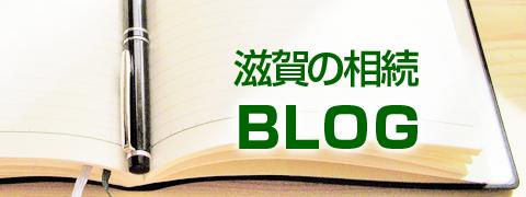 滋賀の相続 BLOG