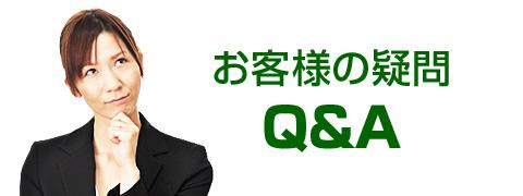 お客様の疑問 Q&A