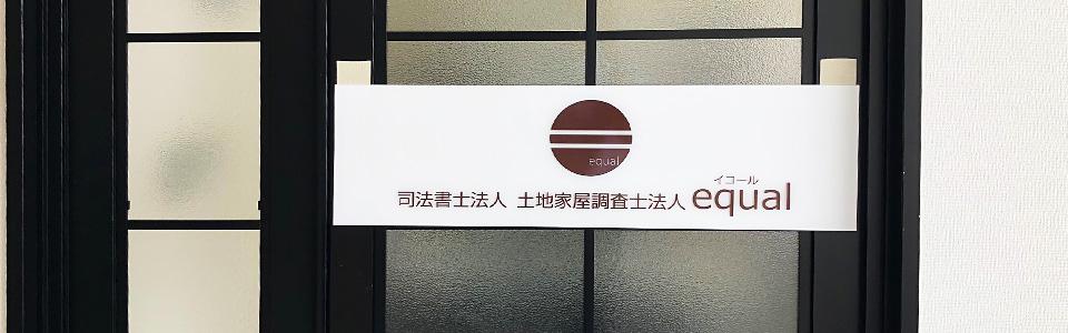 栗東事務所2