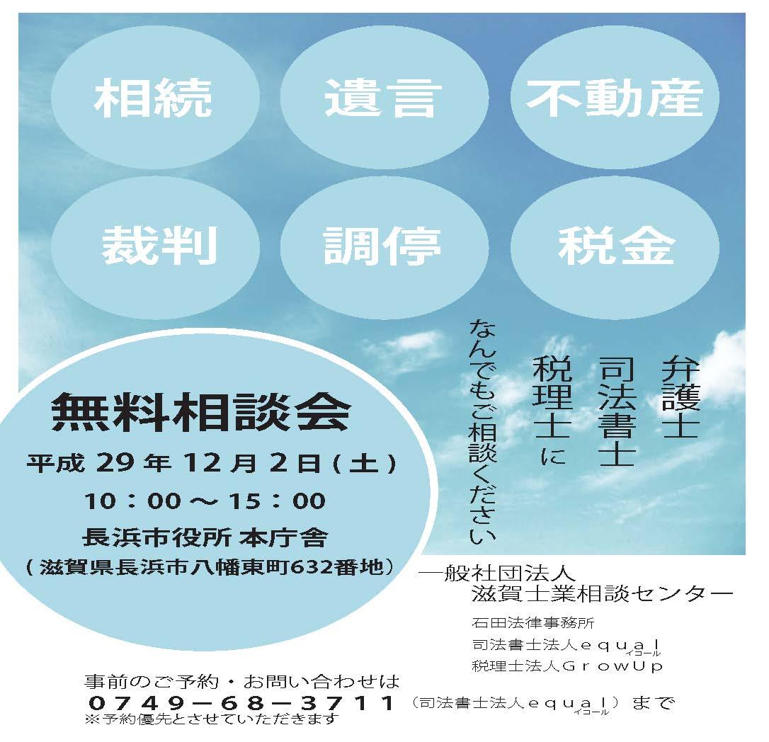 セミナー広告